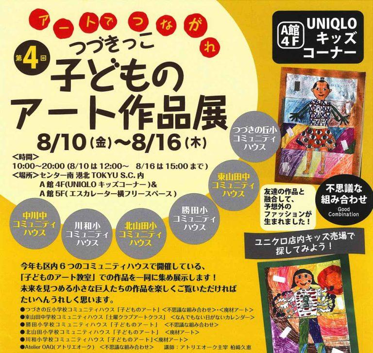 【イベント】第4回 子どものアート作品展開催