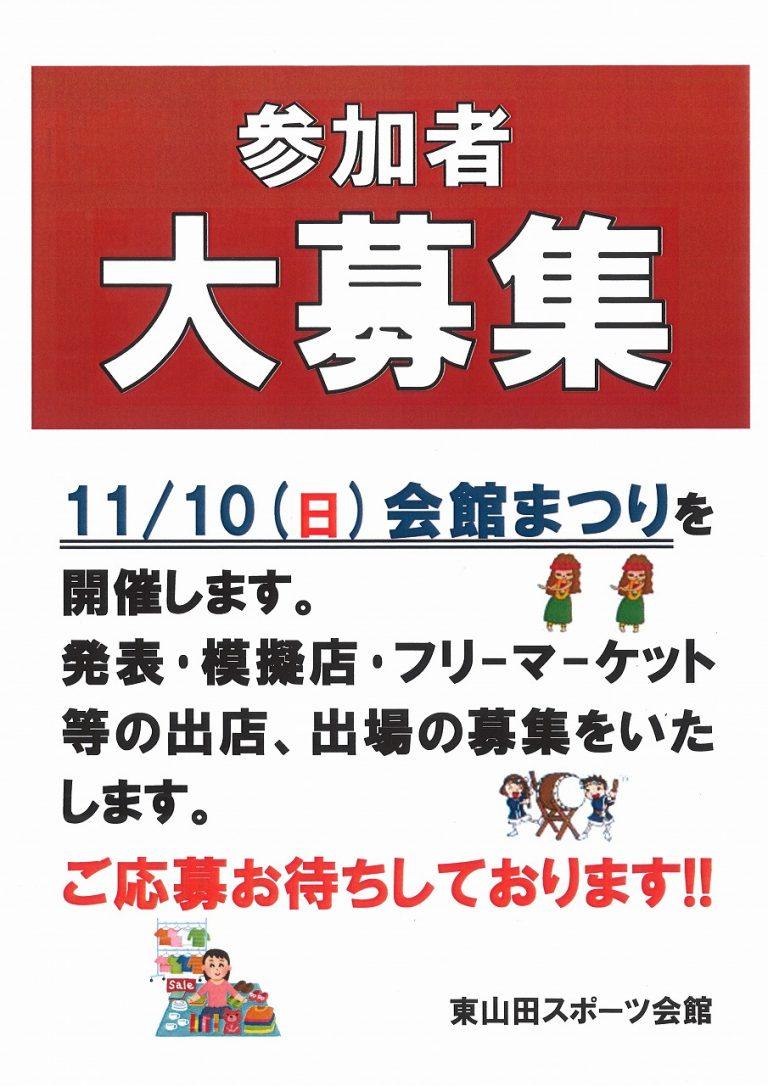 【イベント】スポーツ会館まつり演技披露・フリーマーケット参加の募集!