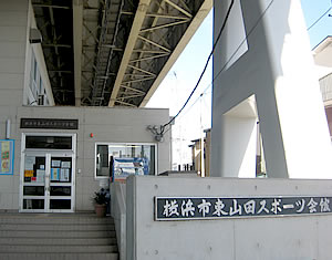 東山田スポーツ会館