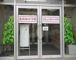 北山田小学校コミュニティハウス
