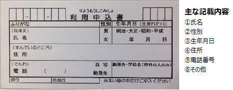 図書利用申込書