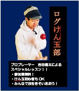 【イベント】11月ログけん玉部