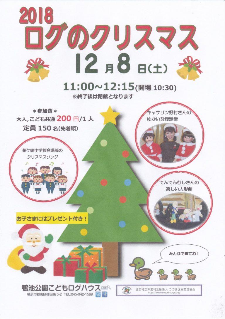 【イベント】2018ログのクリスマス