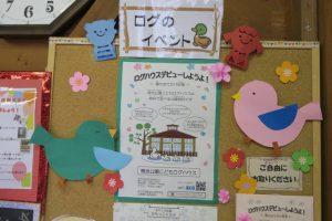 【館内装飾お手伝い 春のお花と鳥さん】