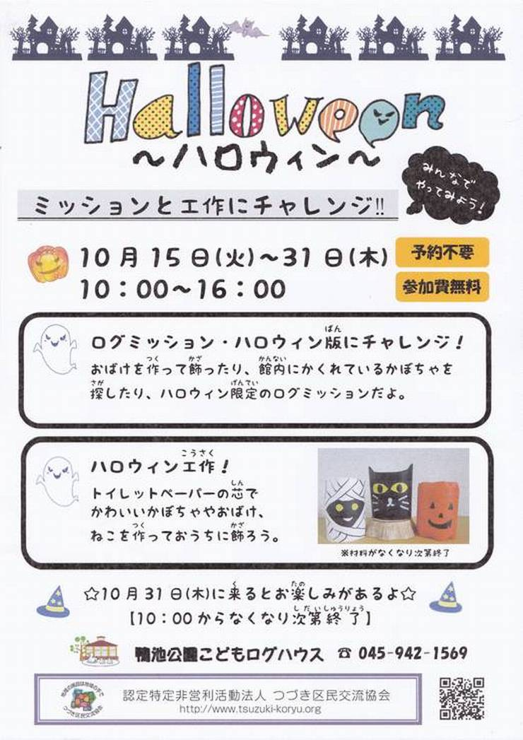 【イベント】ハロウィン~ミッションと工作にチャレンジ!