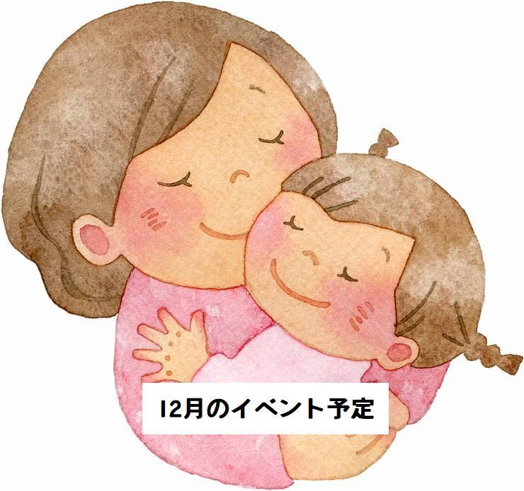 【お知らせ】12月のイベント予定