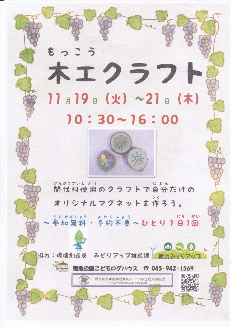 【イベント】木工クラフト