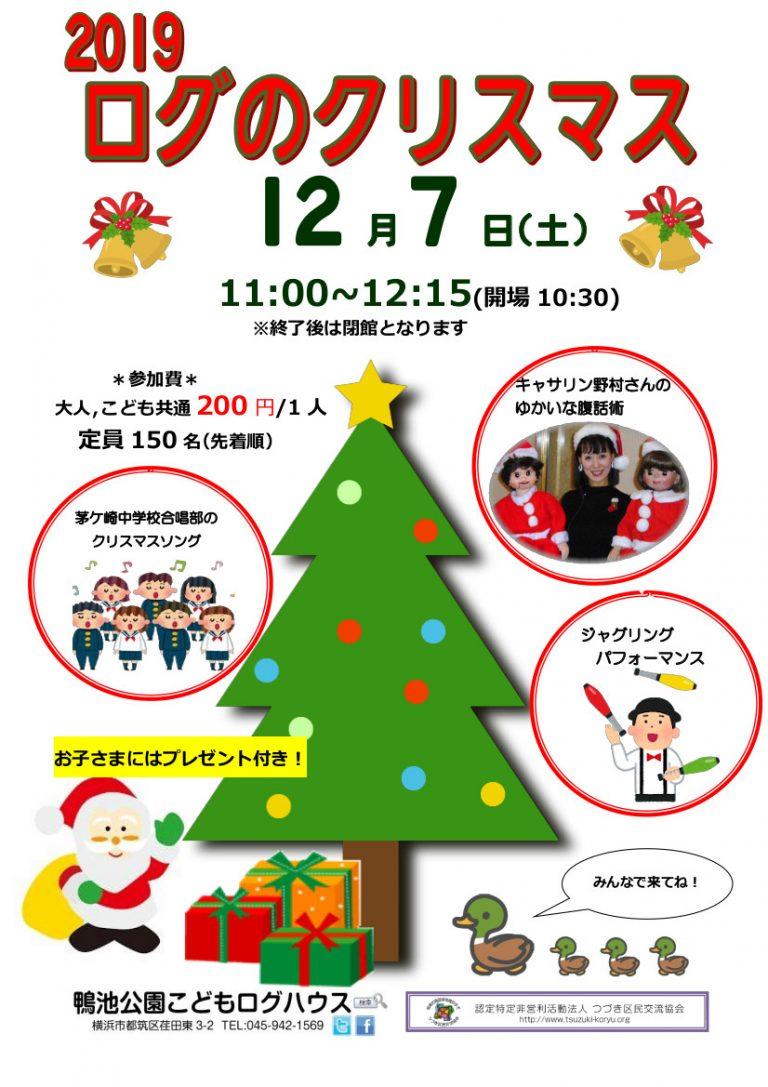 【イベント】2019ログのクリスマス