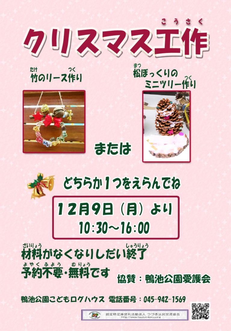 【イベント】クリスマス工作
