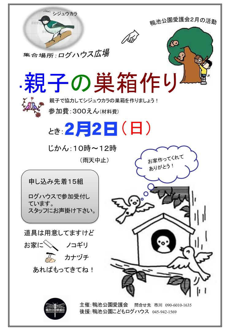 【イベント】鳥の巣箱作り