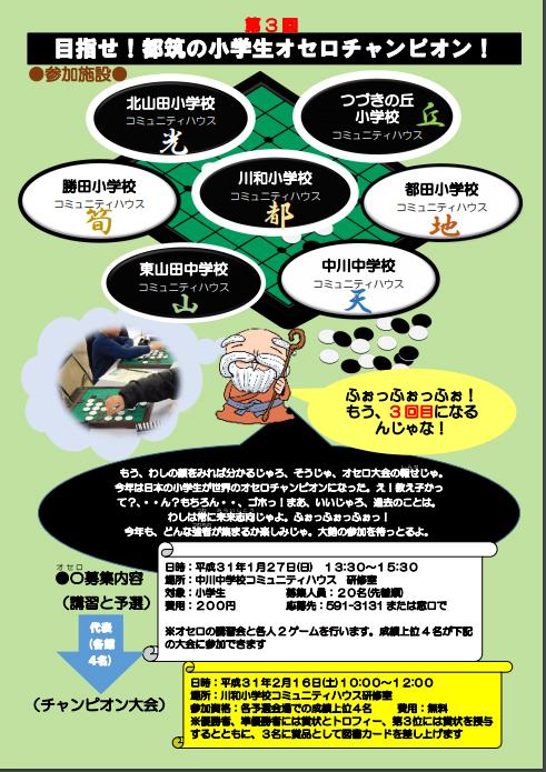 目指せ!都筑の小学生オセロチャンピオン!ポスター