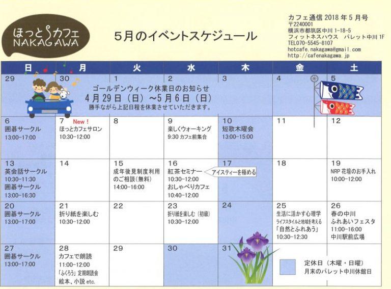 【地域情報】ほっとカフェNAKAGAWA 5月号