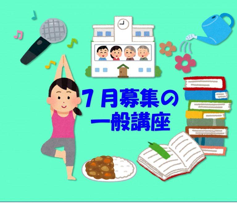 【成人向け】7月募集講座