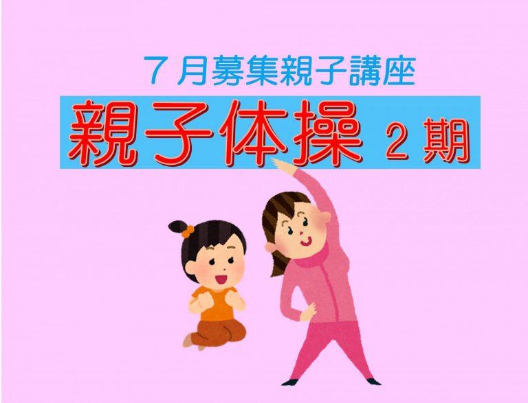 【親子向け】7月募集講座