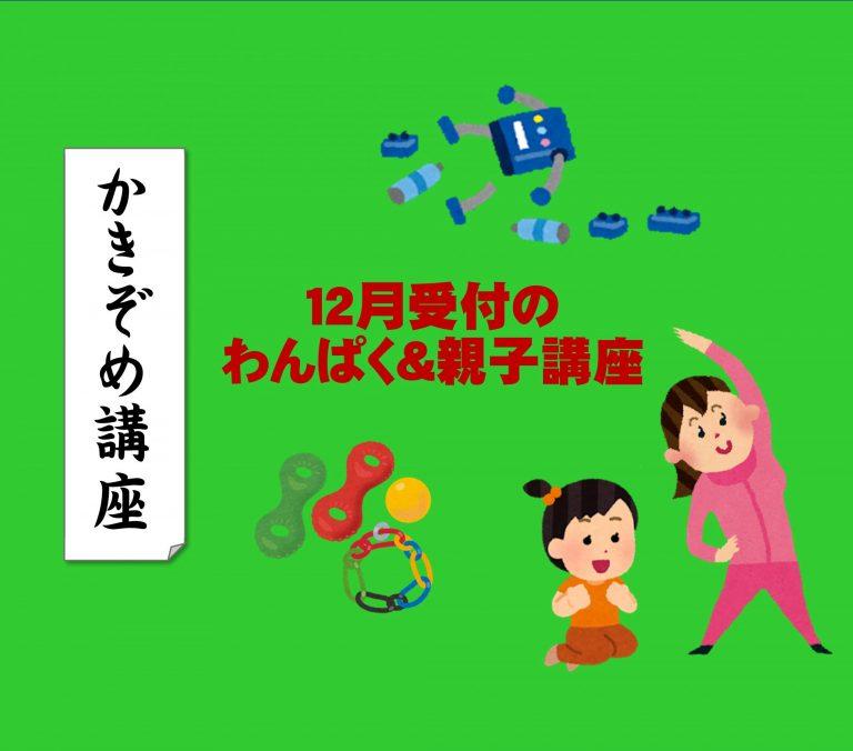 【わんぱく&親子】12月募集の講座