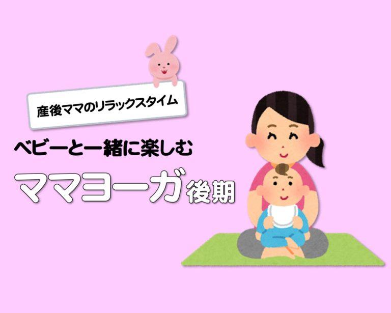 【親子向け】ベビーと一緒に楽しむ ママヨーガ  後期