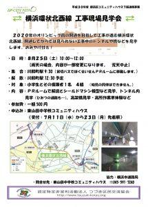 横浜環状北西線 工事現場見学会ポスター