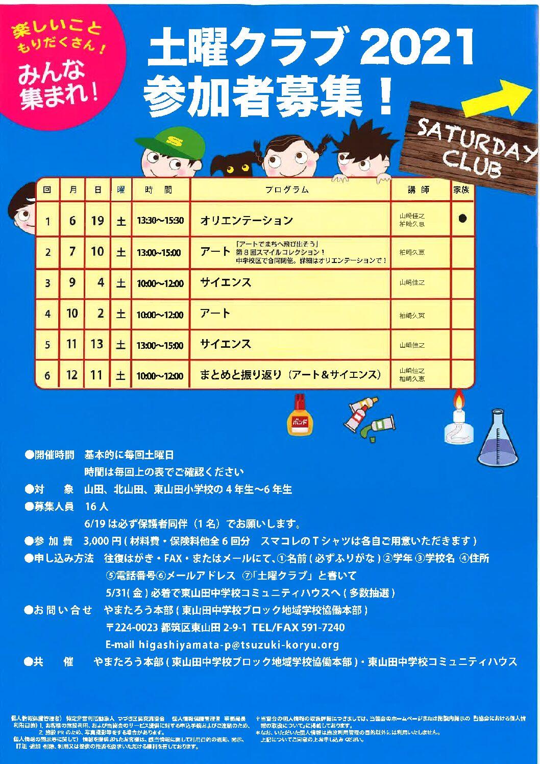 【小学生向け】土曜クラブ2021参加者募集します!