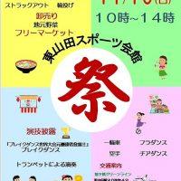 R1会館祭りポスター