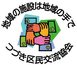 つづき区民交流協会のマーク