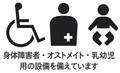 身体障害者・オストメイト・乳幼児用の設備を備えています