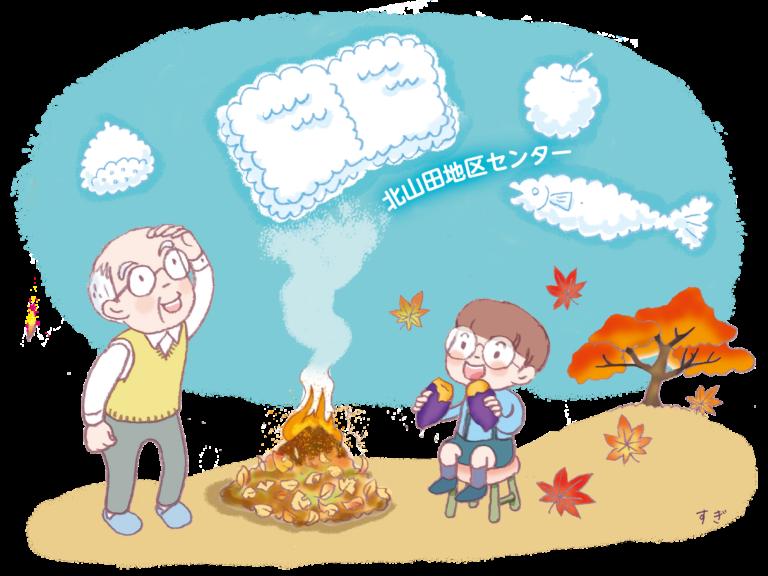 【地区センターNEWS 】令和2年10月号/募集講座のお知らせ
