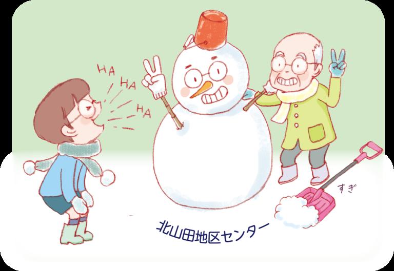 【地区センターNEWS 】令和2年12月号/募集講座のお知らせ