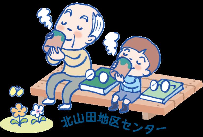 【地区センターNEWS 】3月号/募集講座のお知らせ