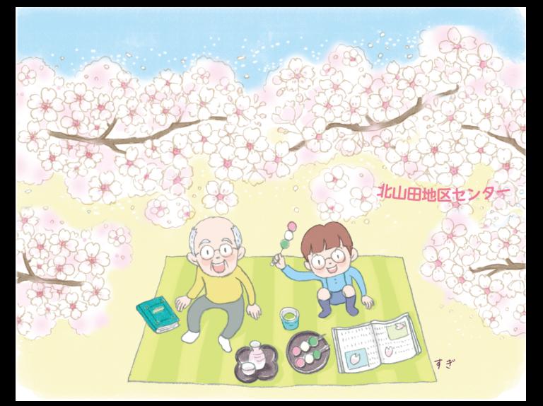 【地区センターNEWS 】4月号/募集講座のお知らせ