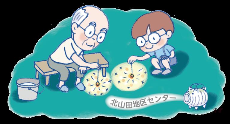 【地区センターNEWS 】8月号/募集講座のお知らせ