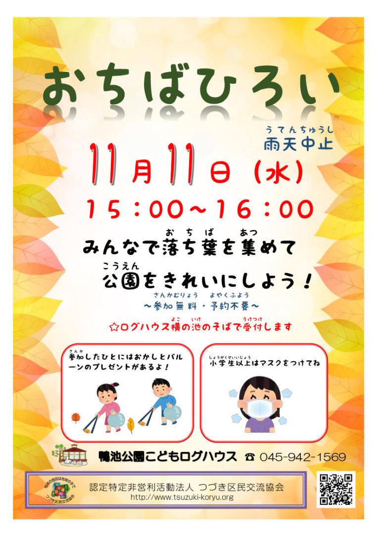 【イベント】おちばひろい