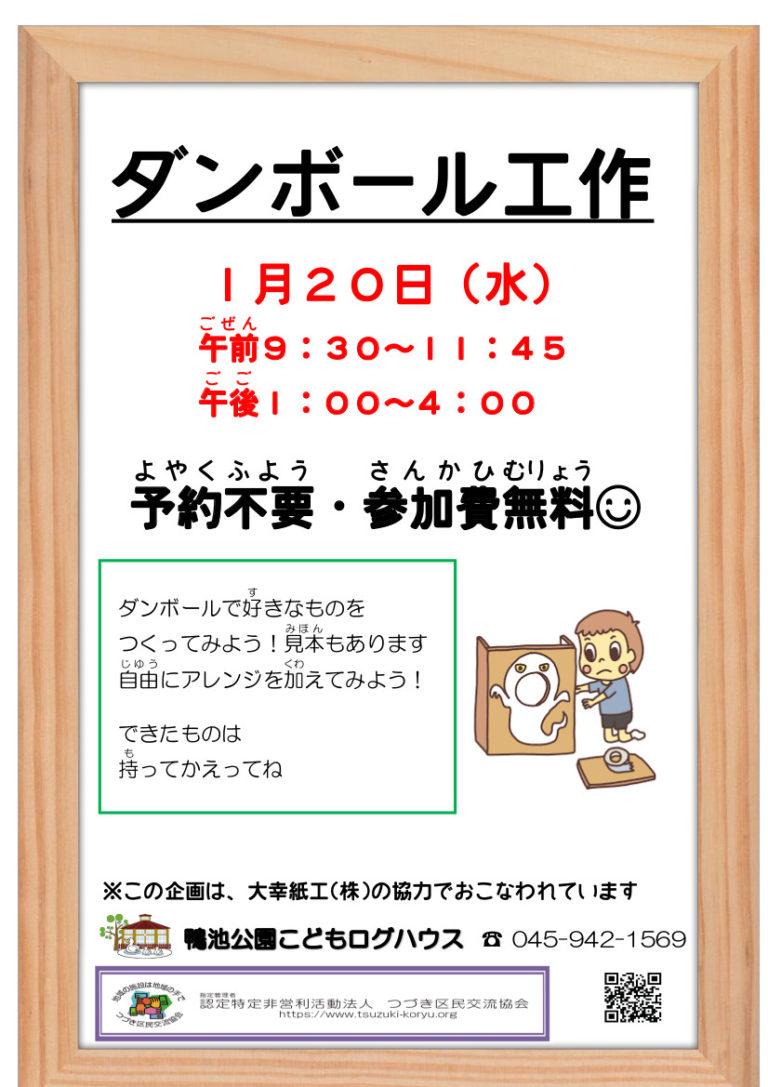 【イベント】ダンボール工作