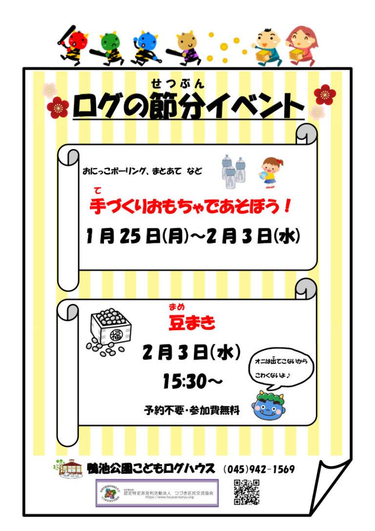 【イベント】節分豆まき