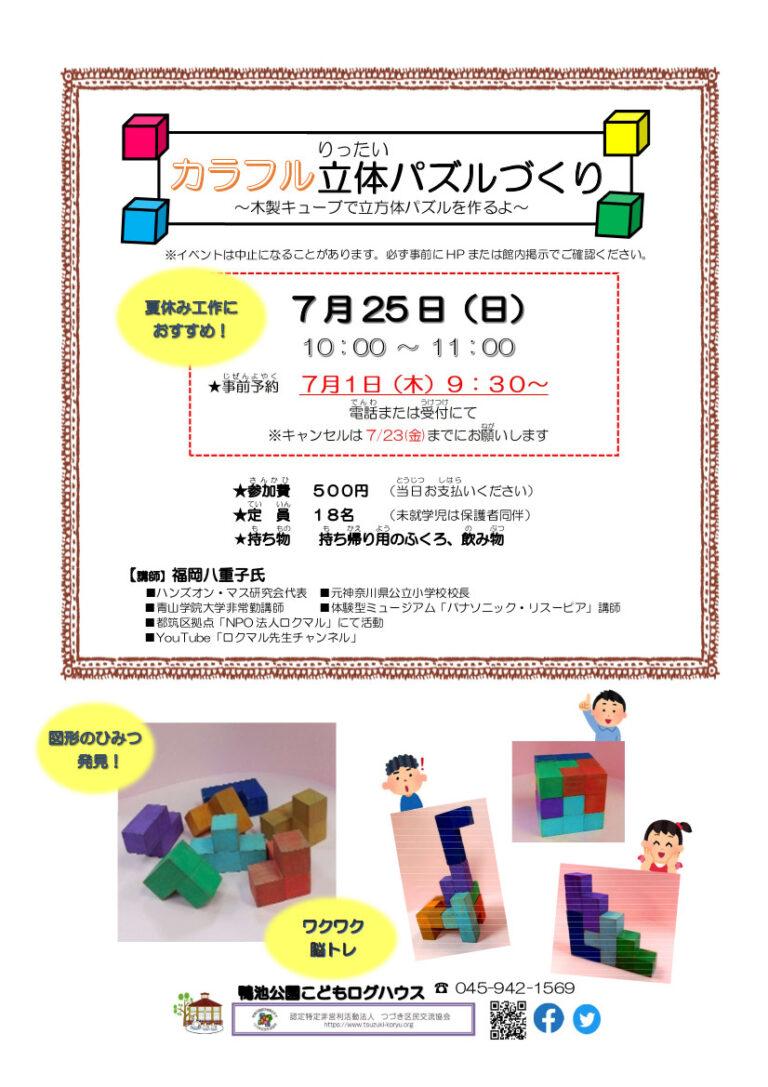 【イベント】夏休み工作「カラフル立体パズルづくり」
