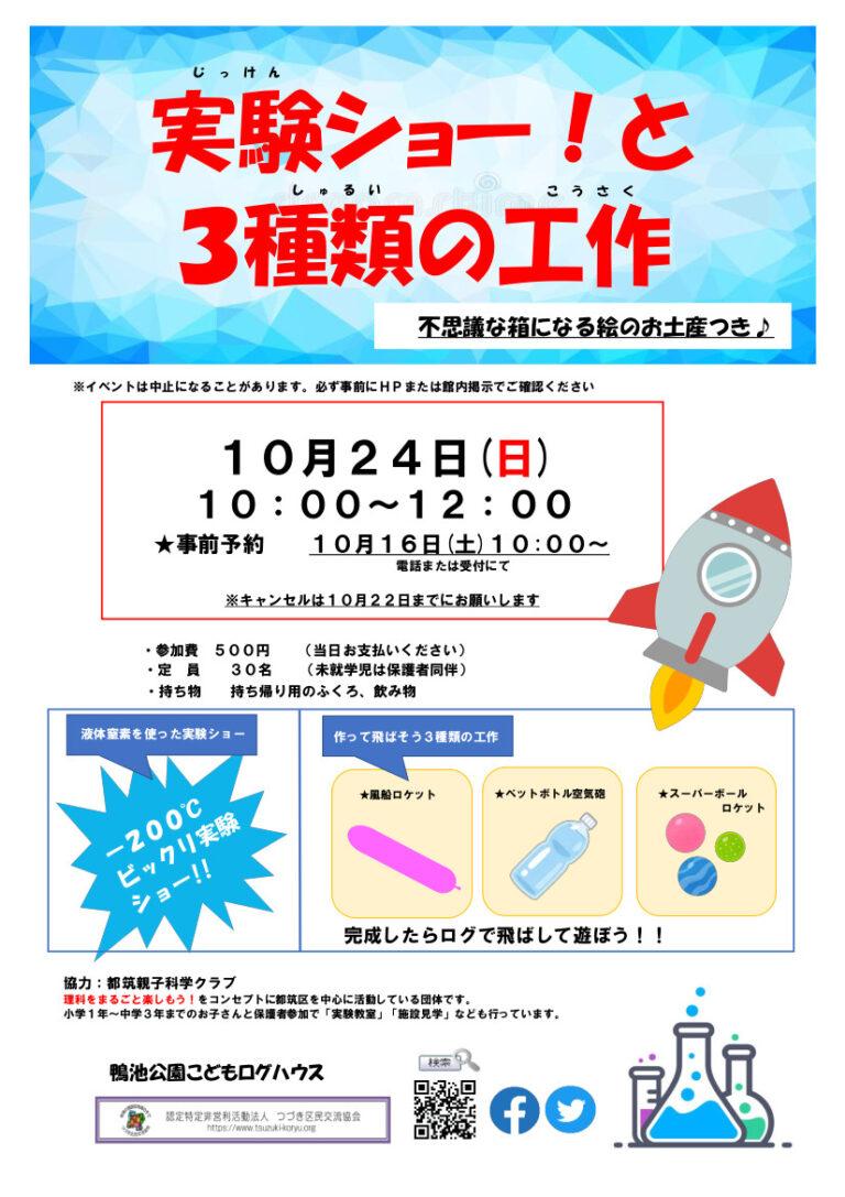 【イベント】実験ショー!と3種類の工作