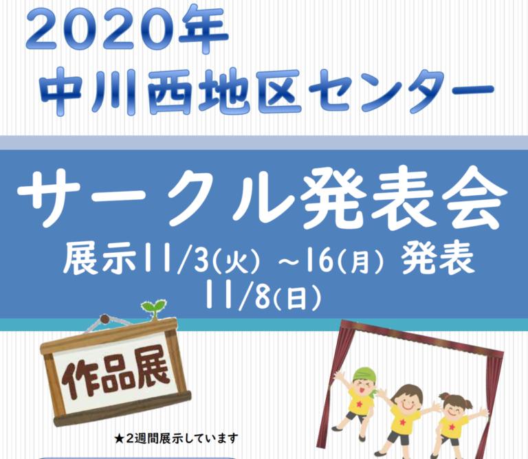 【サークル発表会開催のお知らせ】