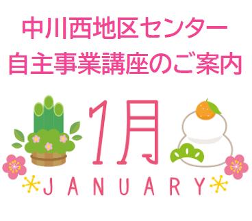 【講座・イベント】1月募集の講座です!