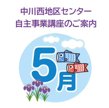 【講座・イベント】5月募集の講座です!