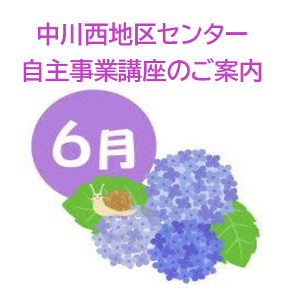 【講座・イベント】6月募集の講座です!