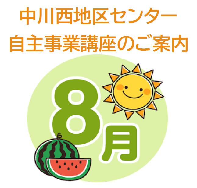 【講座・イベント】8月からの広報開始講座です!