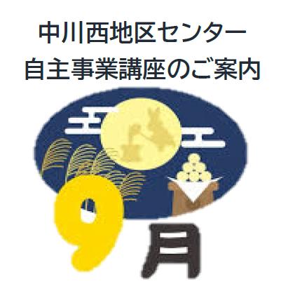 【講座・イベント】9月広報の講座情報です!