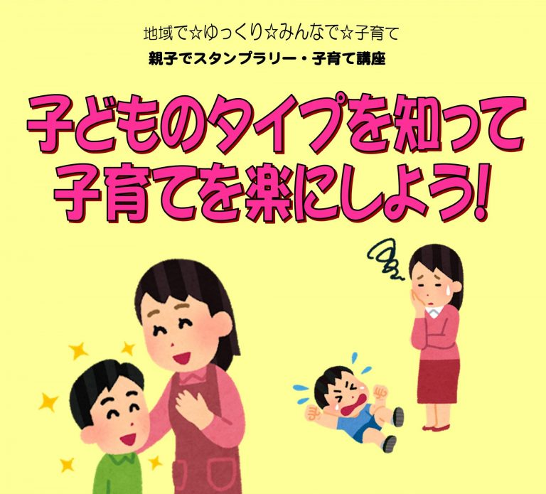 【子育て】子育て講座