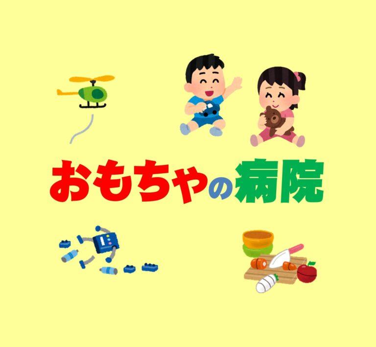 【親子向け】おもちゃの病院