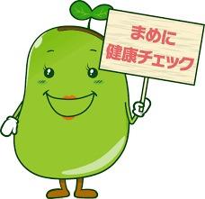 【健康フェア】開催報告